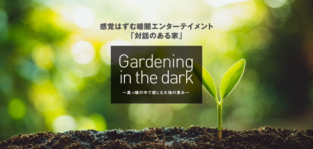 「Gardening in the dark」
