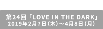 第24回「LOVE IN THE DARK」
